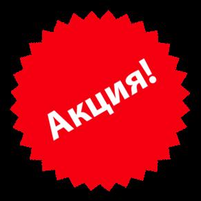akciya - Зарядные станции для электромобилей
