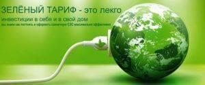image1451215180 300x125 - Пошаговая инструкция для оформления зеленого тарифа