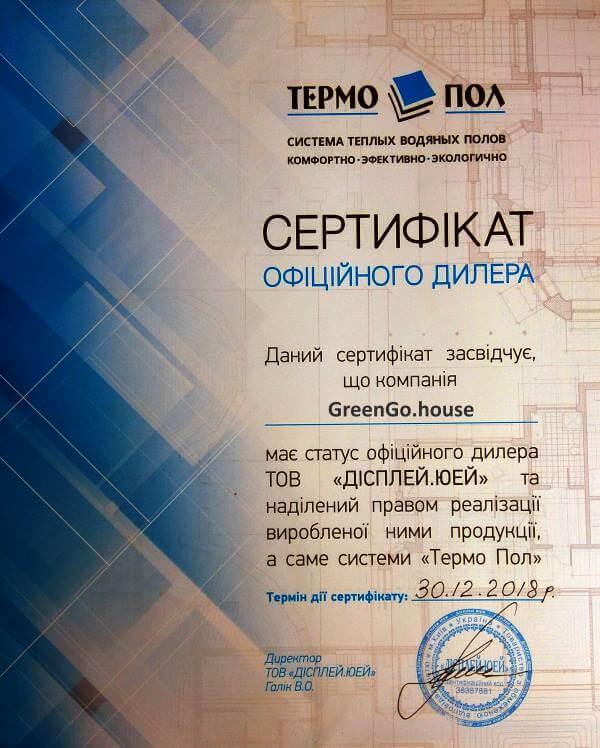 Сертификат официального дилера компании ТЕРМО-ПОЛ