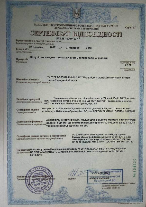 Сертификат соответствия на систему ТЕРМО-ПОЛ