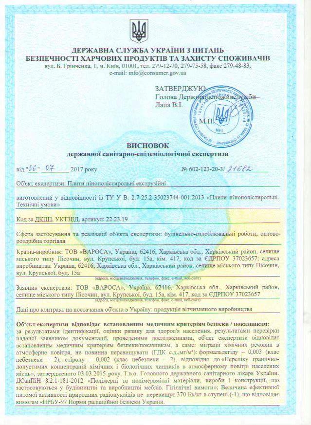 Гигиенический сертификат на систему ТЕРМО-ПОЛ