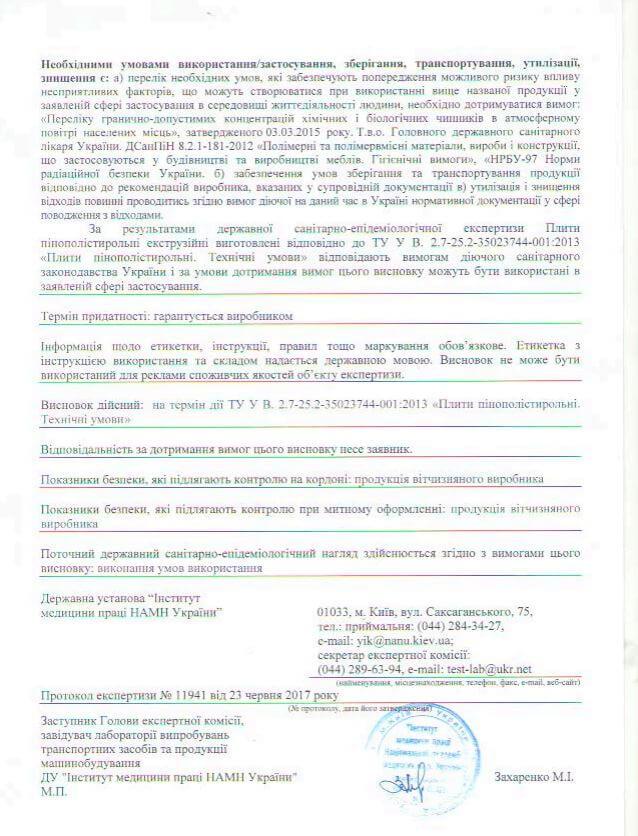 Протокол экологических испытаний ТЕРМОПОЛ