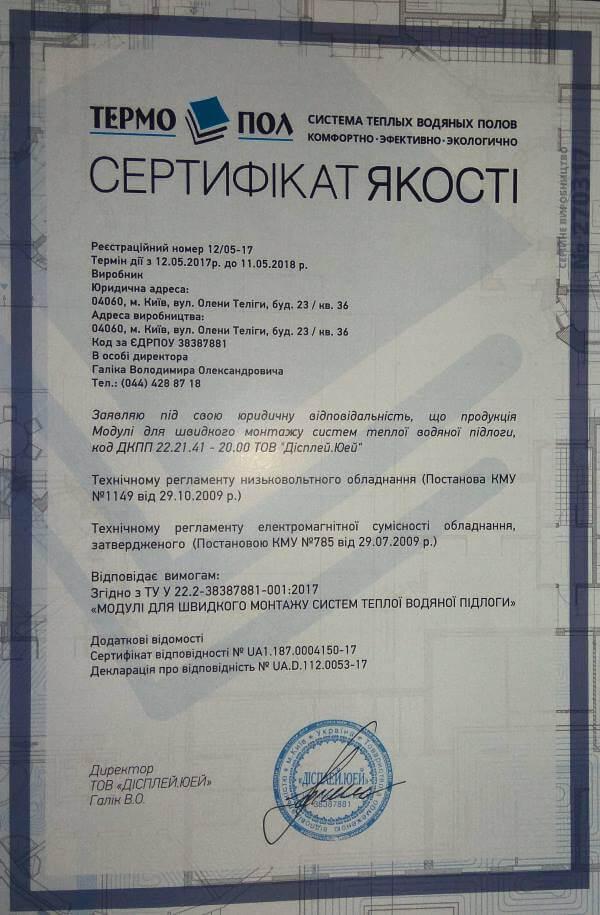 Сертификат качества на систему водяного теплого пола без стяжки