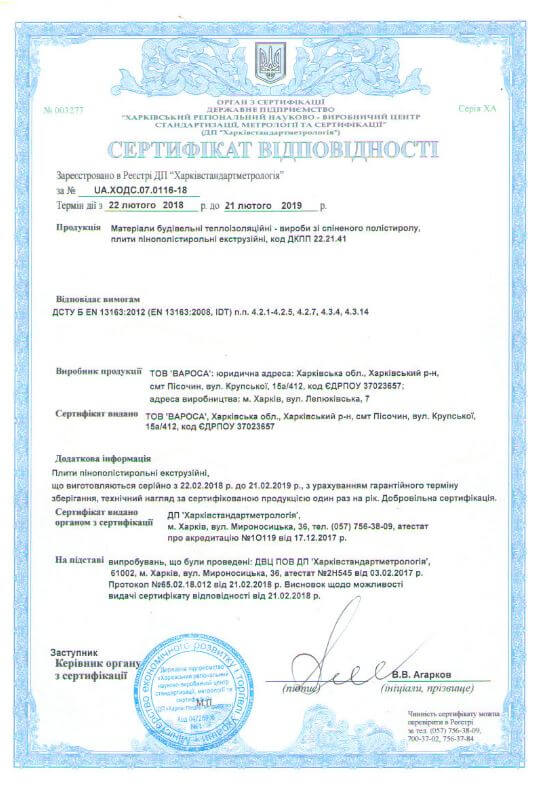 Сертификат качества на пенополистерол для теплого пола