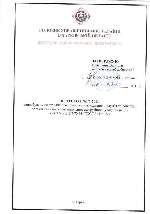 Пожарный сертификат на систему ТЕРМО-ПОЛ